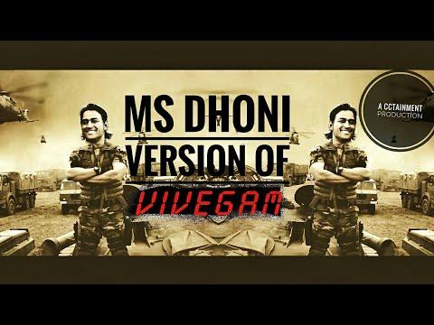 MS Dhoni in Vivegam Trailer | Dhoni...
