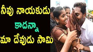 YS Jagan Praja Sankalpa Yatra kakinada Pithapuram Constutiency Fans Crazy Ladies | Cinema Politics