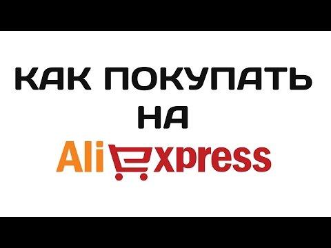 Как заказывать на Алиэкспресс различные товары и гаджеты
