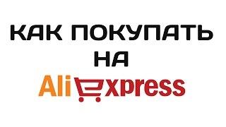 Как заказывать на Алиэкспресс различные товары и гаджеты(, 2014-11-04T17:04:46.000Z)