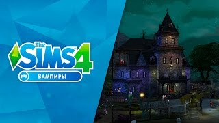 Мини-трейлер «The Sims 4 Вампиры»