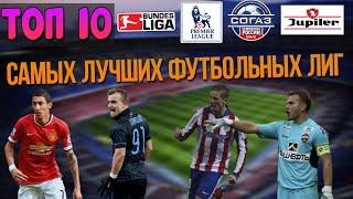 видео Топ-10 футбольных лиг мира
