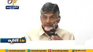 Chandrababu Declares War Againist EVMs | to Fight in Centre Along with TDP Alliance