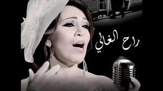 Nawal Illoul-Rah El Ghali-[official vidéo clip] نوال ايلول-راح الغالي