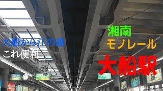 湘南モノレールの駅を訪ねる 大船駅