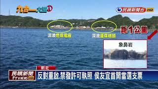 侯友宜搭船出海 「視察」深澳電廠沿岸自然景觀-民視新聞