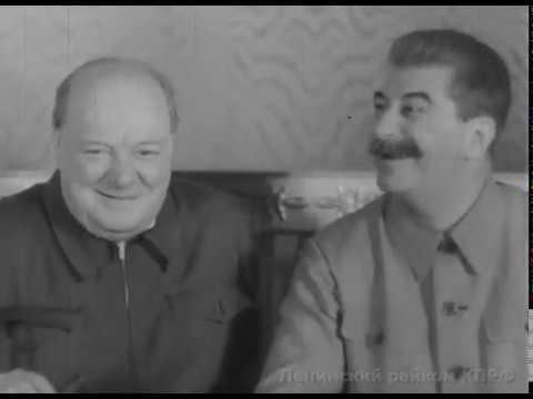 Встреча И.В. Сталина и У. Черчилля в Кремле. (1942)