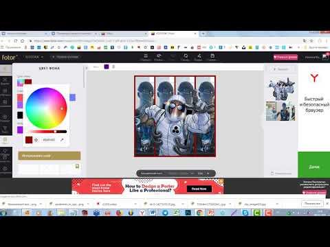 Как просто сделать коллаж в онлайн фоторедакторе Fotor