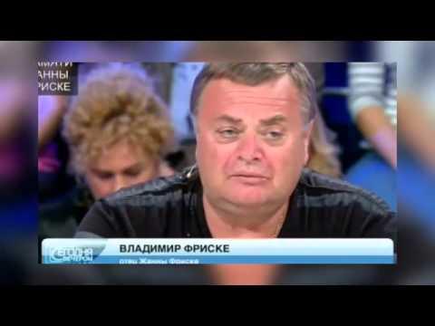 Сегодня вечером с Андреем Малаховым  Жанна Фриске
