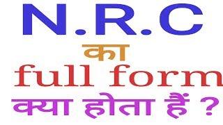 NRC का full form क्या होता हैं ?