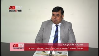 Mahbub H Mazumder। CEO, AFC Capital Ltd