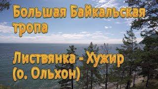 Большие Коты - Листвянка - Хужир (о. Ольхон). Байкал.