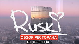 Обзор РЕСТОРАНА РУССКИЙ от БРОБЮРО