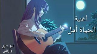 أغنية الحياة أمل بالكلمات🌹أمل تالق وارتقى بالكلمات |اجمل اغنية انمي