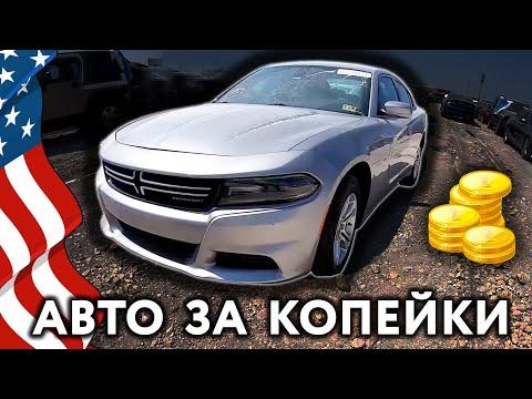 Аукцион битых автомобилей Copart   Покупка авто по стопам Чердак'a