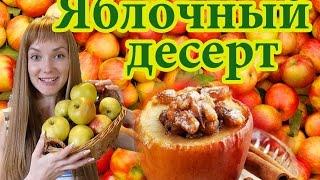 Яблоки запечённые в мультиварке