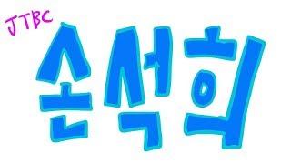 [한글그림 ]'손석희'로 손석희그리기(JTBC) | Character-graphy in Pictography.