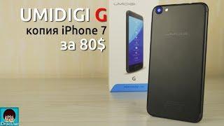 Umidigi G - найкраща копія iPhone 7 за 4700 руб.! РОЗПАКУВАННЯ.