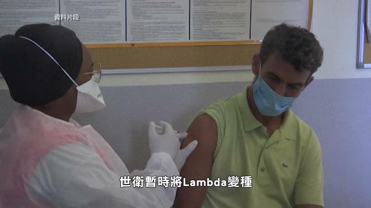 加州:新冠病毒Lambda變種  出現最少152病例