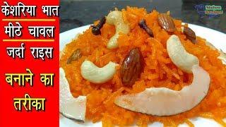 Rice Recipes - मीठे चावल / जर्दा राइस / केशरिया भात बनाने का तरीका | meethe chawal / zarda rice