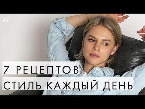 КАК БЫТЬ СТИЛЬНОЙ КАЖДЫЙ ДЕНЬ - 7 РЕЦЕПТОВ