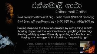 Rathnamali Gatha Rathnaya with Sinhala and English Meaning I රත්නමාලි ගාථා රත්නය