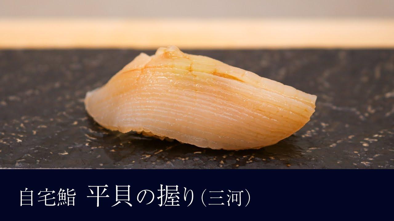 自宅で作る「平貝(三河)」の握りの作り方【45貫目】寿司テロ。