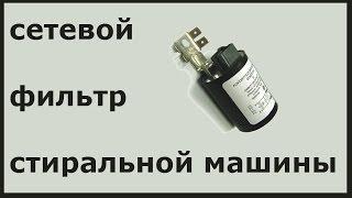 Сетевой фильтр стиральной машины(сетевой фильтр стиральной машины., 2014-10-29T18:23:19.000Z)