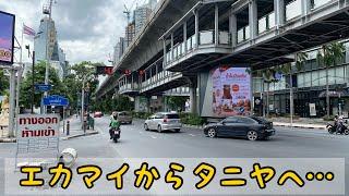【LIVE】エカマイ駅から歩いてタニヤのタイ料理屋さんまでテイクアウトするよライブ