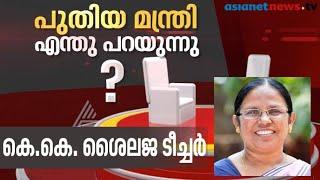 Interview with K. K. Shailaja | Puthiya Manthri Enthu Parayunnu 05th July 2016