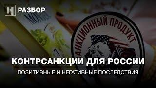 Последствия контрсанкций для российской экономики