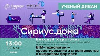 Сириус.Дома: BIM-технологии – проектирование и строительство в цифровом формате