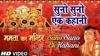 suno suno ek kahani devi bhajan by vipin sachdeva i full video song i mamta ka mandir