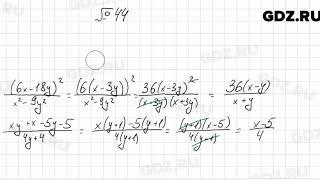 № 44 - Алгебра 8 класс Мерзляк