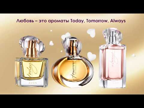 Ароматы AVON  : Today, Tomorrow, Always