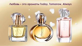 Ароматы AVON Today Tomorrow Always