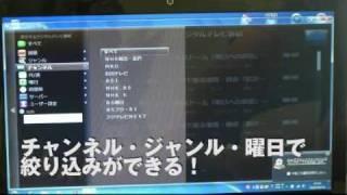 録画した番組をネットワーク経由でパソコンで観る!「DiXiM Digital TV plus」