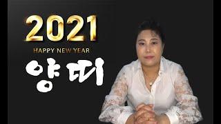 (인천용한점집) 2021년 재수받는 비법 [양띠]