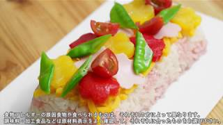 Ʊ レシピ作成への思い Ʊ お花も錦糸卵も全て野菜で作っているので、野菜が苦手なお子様でも思わず食べたくなるような逸品です。見た目も華やかで可愛いでの誕生日や ...