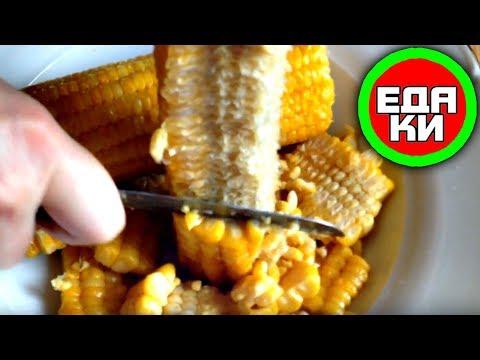 Вопрос: Как очистить початок кукурузы?