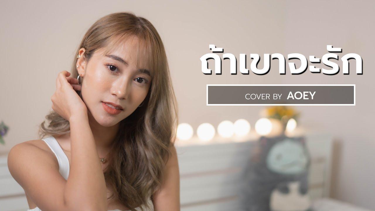 ถ้าเขาจะรัก (ยืนเฉยๆเขาก็รัก) - First Anuwat   Acoustic Cover By AOEY