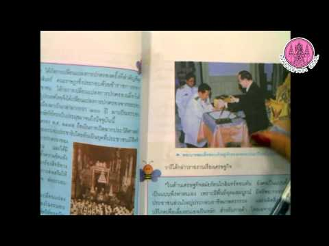 วิชาประวัติศาสตร์ป 6 หน้า 1 58