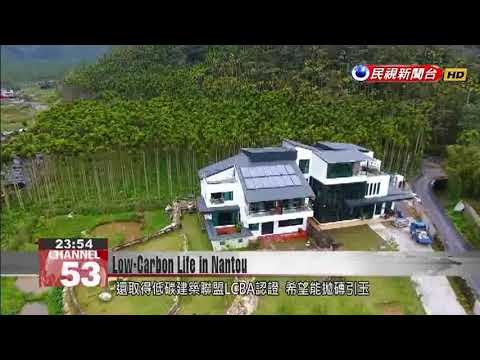 Environmentally friendly resort in Nantou powered by solar panels and wind turbines