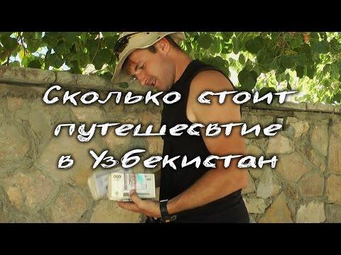 знакомства d узбекистане