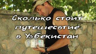 Сколько стоит путешествие в Узбекистан.