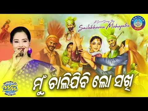 My chaligibi lo sakhi