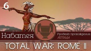 Total War Rome II - Захват Сирии и Селевкиды - Набатея [Легенда 6 серия]