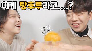 [석준이가해] 여자친구와 알콩달콩 귤/딸기 탕후루 만들기! 근데...이게 탕후루라고.....?ㅋㅋㅋㅋㅋㅋㅋㅋ…