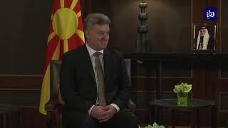 جلالة الملك والرئيس المقدوني يبحثان فرص تعزيز العلاقات بين البلدين - (18-11-2018)
