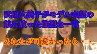 武田久美子がモデル志望の娘に放った強烈な一言「あなたが可愛かったら…」 武田久美子 検索動画 11